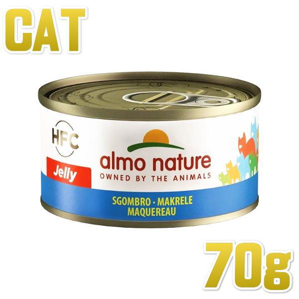 画像1: 最短賞味2021.11・アルモネイチャー 猫 ウェット サバのご馳走 70g缶 alc5028猫用一般食 キャットフード 正規品 (1)