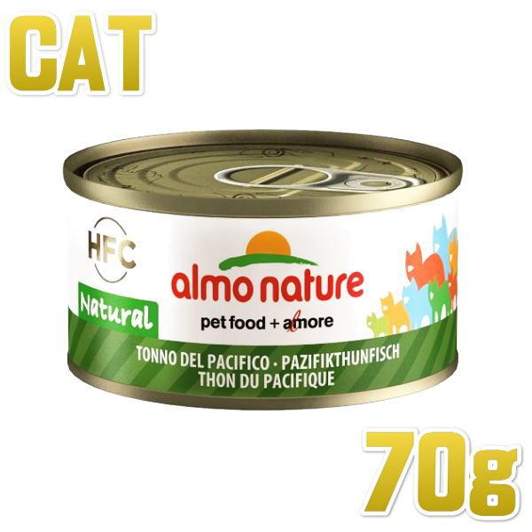 画像1: 最短賞味2022.8・アルモネイチャー 猫 太平洋まぐろ 70g缶 alc5031成猫用ウェット一般食キャットフードalmo nature正規品 (1)