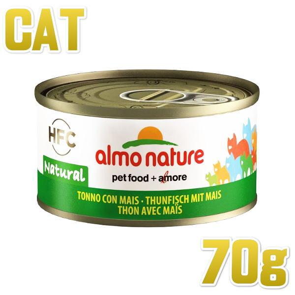 画像1: 最短賞味2022.2・アルモネイチャー 猫 まぐろとスイートコーン 70g缶 alc5033成猫用ウェット一般食almo nature正規品 (1)