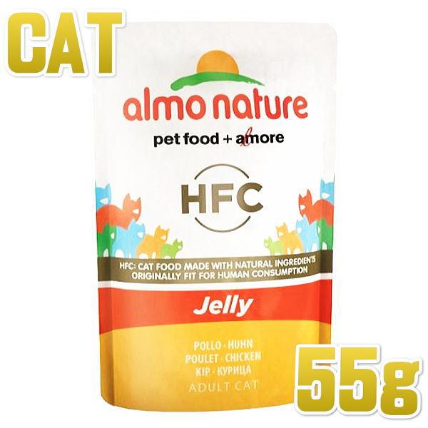画像1: 最短賞味2022.8・アルモネイチャー 猫 パウチ チキン ジェリー 55g alc5040成猫用ウェット一般食キャットフードalmo nature正規品 (1)