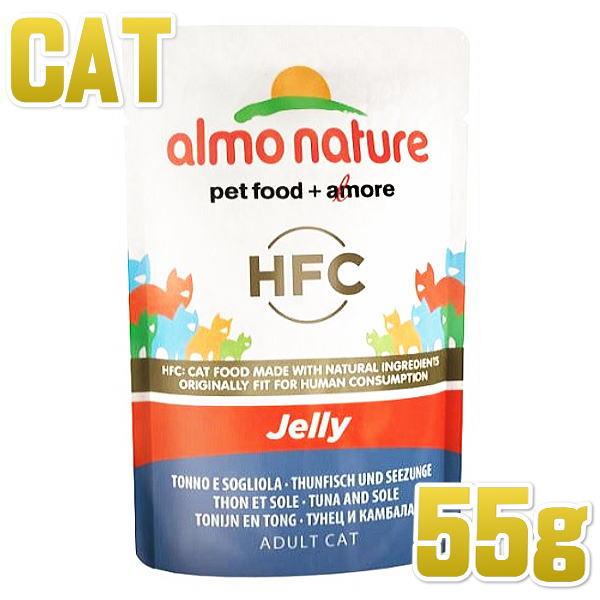 画像1: 最短賞味2021.1・アルモネイチャー 猫用 パウチ まぐろと舌平目・ジェリー 55g alc5041 猫用一般食ウェット フレーク状 キャットフード almo nature 正規品 (1)
