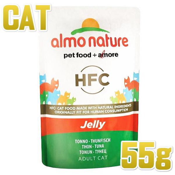 画像1: 最短賞味2022.1 アルモネイチャー 猫 パウチ まぐろ ジェリー 55g alc5042成猫用ウェット一般食キャットフードalmo nature正規品 (1)