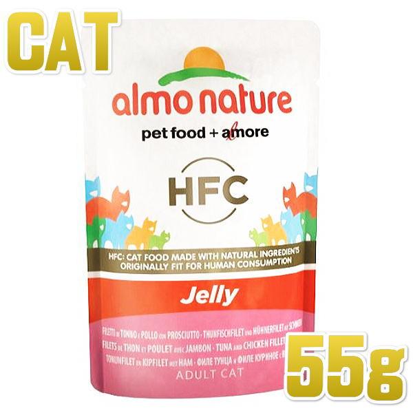 画像1: 最短賞味2020.10・アルモネイチャー 猫用 パウチ まぐろとチキン、ハム・ジェリー 55g alc5044 猫用一般食ウェット フレーク状 キャットフード almo nature 正規品 (1)