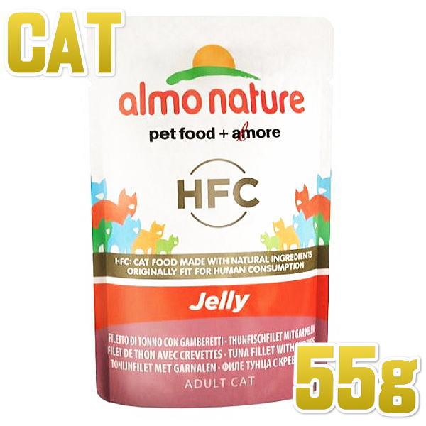 画像1: 最短賞味2021.9・アルモネイチャー 猫パウチ まぐろとえびジェリー 55g alc5045p一般食ウェット キャットフード正規品 (1)