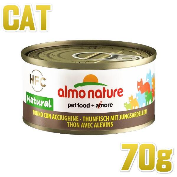 画像1: 最短賞味2022.1・アルモネイチャー 猫 ウェット まぐろとシラス 70g缶 alc5084 猫用一般食 フレーク状 キャットフード almo nature 正規品 (1)