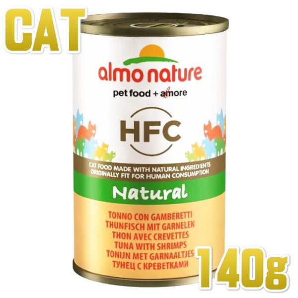 画像1: 最短賞味2022.6・アルモネイチャー 猫 ウェット まぐろと小えび 140g缶 alc5092猫用一般食フレーク状 キャットフード正規品 (1)