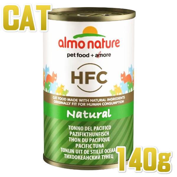 画像1: 最短賞味2021.8・アルモネイチャー 猫 ウェット 太平洋まぐろ 140g缶 alc5093 猫用一般食 フレーク状 キャットフード almo nature 正規品 (1)