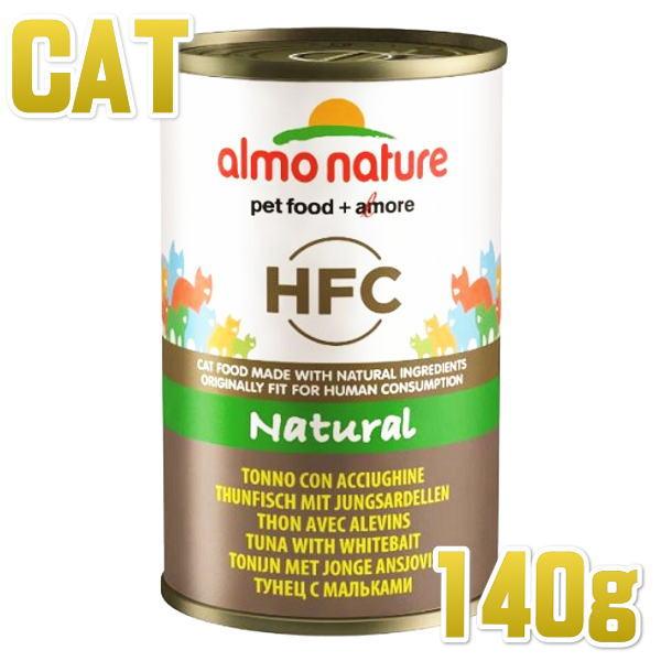 画像1: 最短賞味2021.8・アルモネイチャー 猫 まぐろとシラス 140g缶 alc5096成猫用ウェット一般食キャットフードalmo nature正規品 (1)
