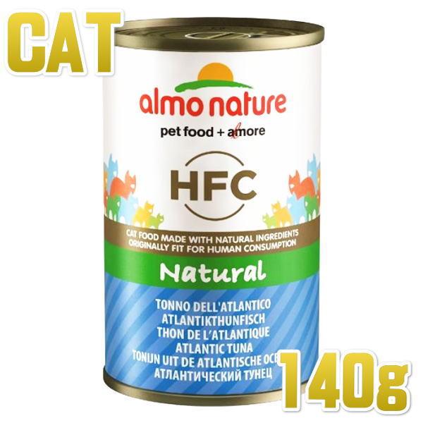 画像1: 最短賞味2022.1・アルモネイチャー 猫 ウェット 大西洋まぐろ 140g缶 alc5102猫用一般食キャットフード正規品 (1)