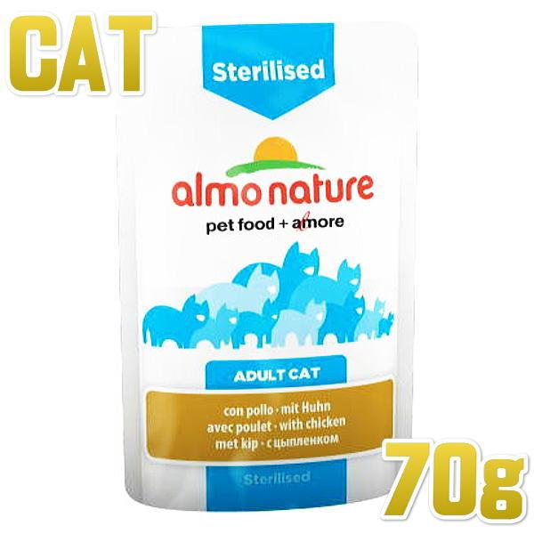 画像1: 最短賞味2020.11・アルモネイチャー 猫 ステアライズド(避妊・去勢用)チキン入りのご馳走 70g alc5291総合栄養食キャットフード 正規品 (1)