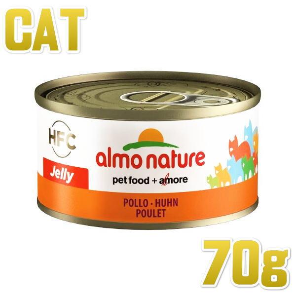 画像1: 最短賞味2022.10・アルモネイチャー 猫 ウェット インペリアルチキン 70g缶 alc5410h猫用一般食キャットフード正規品 (1)