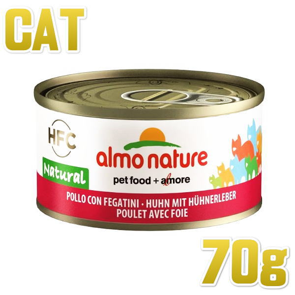 画像1: 最短賞味2021.11・アルモネイチャー 猫用 ウェット チキンとレバーのご馳走 70g缶 alc5413h 猫用一般食 フレーク状 キャットフード almo nature 正規品 (1)