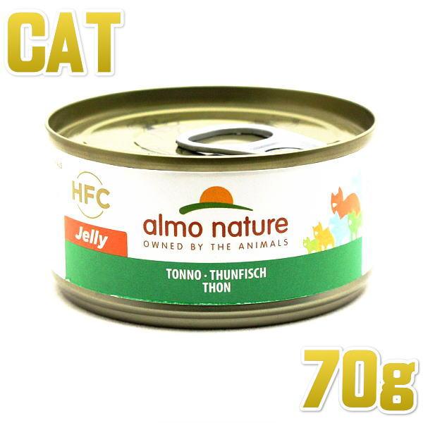 画像1: 最短賞味2021.9・アルモネイチャー 猫用 ウェット まぐろ・ジェリーのご馳走 70g缶 alc5414h 一般食 キャットフード almo nature 正規品 (1)