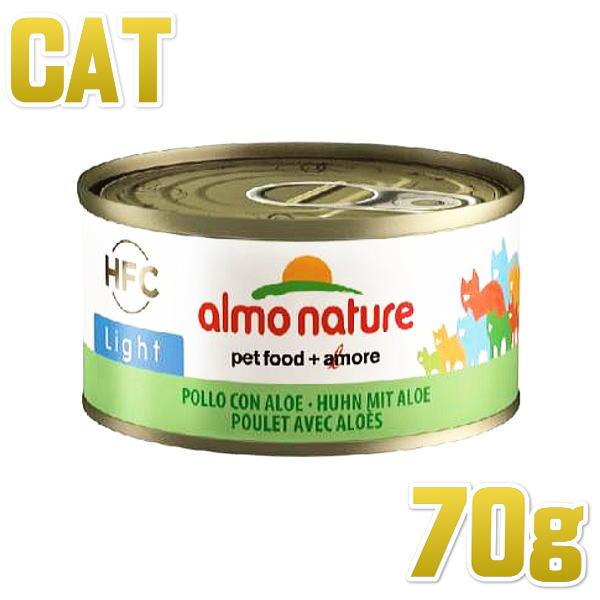 画像1: 最短賞味2021.9・アルモネイチャー 猫用 ウェット チキンとアロエ・ライトのご馳走 70g缶 alc5415h 一般食 キャットフード almo nature 正規品 (1)