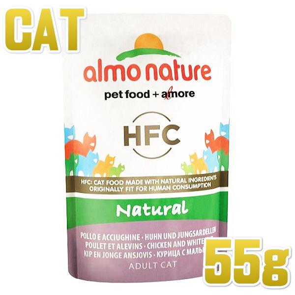 画像1: 最短賞味2020.8・アルモネイチャー 猫 パウチ チキンとしらす 55g alc5801猫用一般食ウェット キャットフード almo nature 正規品 (1)
