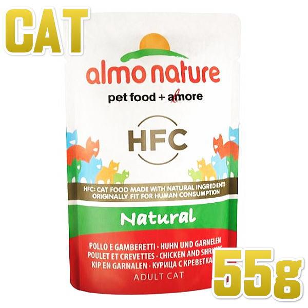 画像1: 最短賞味2021.2・アルモネイチャー 猫 パウチ チキンとえび 55g alc5802猫用一般食ウェット キャットフード almo nature正規品 (1)