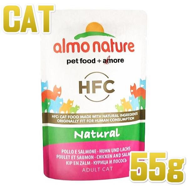 画像1: 最短賞味2021.9・アルモネイチャー 猫 パウチ 鶏肉とサーモン 55g alc5803成猫用ウェット一般食キャットフードalmo nature正規品 (1)