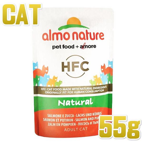 画像1: 最短賞味2020.8・アルモネイチャー 猫 パウチ サーモンとパンプキン 55g alc5804猫用一般食ウェット キャットフード正規品 (1)