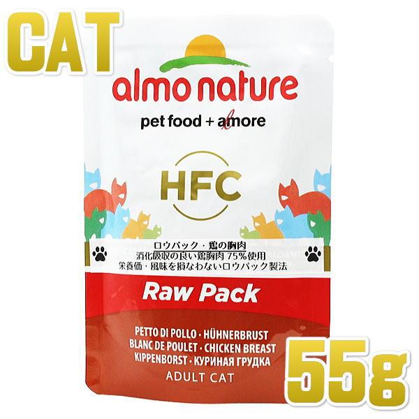 画像1: 最短賞味2020.9・アルモネイチャー 猫用 パウチ ロウパック 鶏の胸肉 55g alc5821 猫用一般食ウェット フレーク状 キャットフード almo nature 正規品 (1)