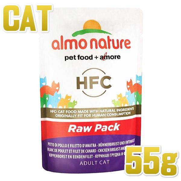 画像1: 最短賞味2021.12・アルモネイチャー 猫 パウチ ロウパック チキン胸肉とダックフィレ 55g alc5824猫用一般食キャットフードalmo nature正規品 (1)