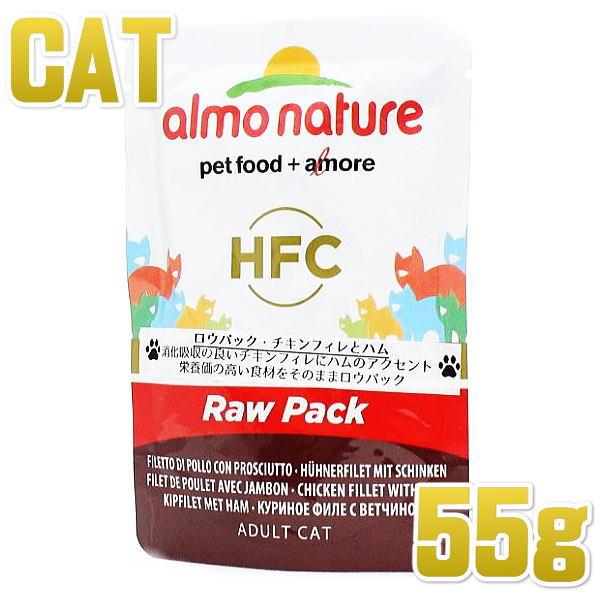 画像1: 最短賞味2022.1・アルモネイチャー 猫 パウチ ロウパック チキンフィレとハム 55g alc5825成猫用ウェット一般食キャットフード正規品 (1)