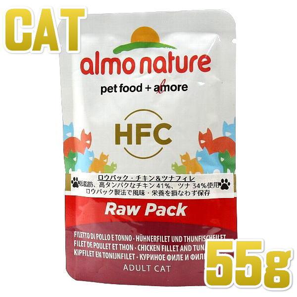 画像1: 最短賞味2020.10・アルモネイチャー 猫 パウチ ロウパック チキン&ツナフィレ 55g alc5826 猫用一般食ウェット フレーク状 キャットフード almo nature 正規品 (1)