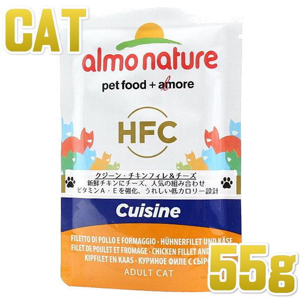 画像1: 最短賞味2021.2・アルモネイチャー 猫用 パウチ クジーン チキンフィレ&チーズ 55g alc5830 猫用一般食ウェット フレーク状 キャットフード almo nature 正規品 (1)