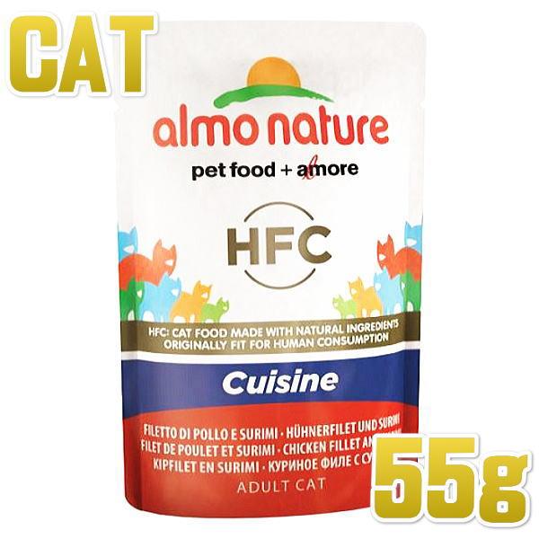 画像1: 最短賞味2021.1・アルモネイチャー 猫用 パウチ クジーン チキンフィレ&魚すり身 55g alc5831 猫用一般食ウェット フレーク状 キャットフード almo nature 正規品 (1)