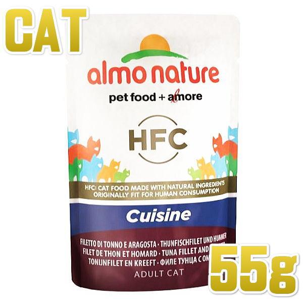 画像1: 最短賞味2021.8・アルモネイチャー 猫 パウチ クジーン ツナフィレ&ロブスター 55g alc5833 猫用一般食ウェット フレーク状 キャットフード almo nature 正規品 (1)