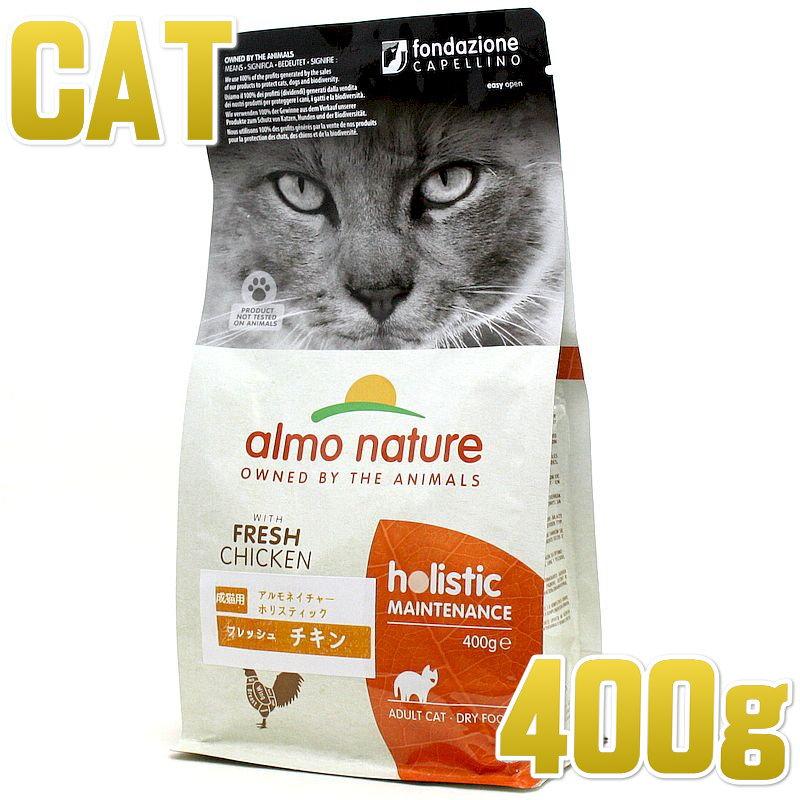 画像1: 最短賞味2020.11・リニューアル品アルモネイチャー 猫 フレッシュ チキン 400g alc605 成猫用シニア猫もお勧めホリスティックドライフード キャットフード almo nature 正規品 (1)