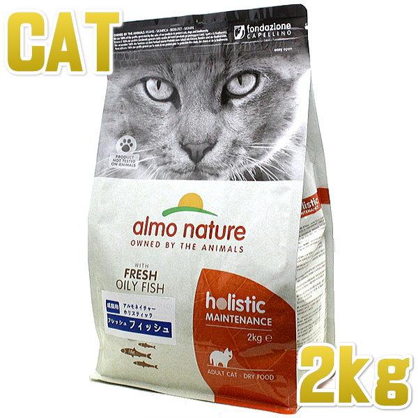 画像1: 最短賞味2021.4・アルモネイチャー 猫 フレッシュフィッシュ2kg alc624成猫用ホリスティックドライ キャットフード正規品 (1)