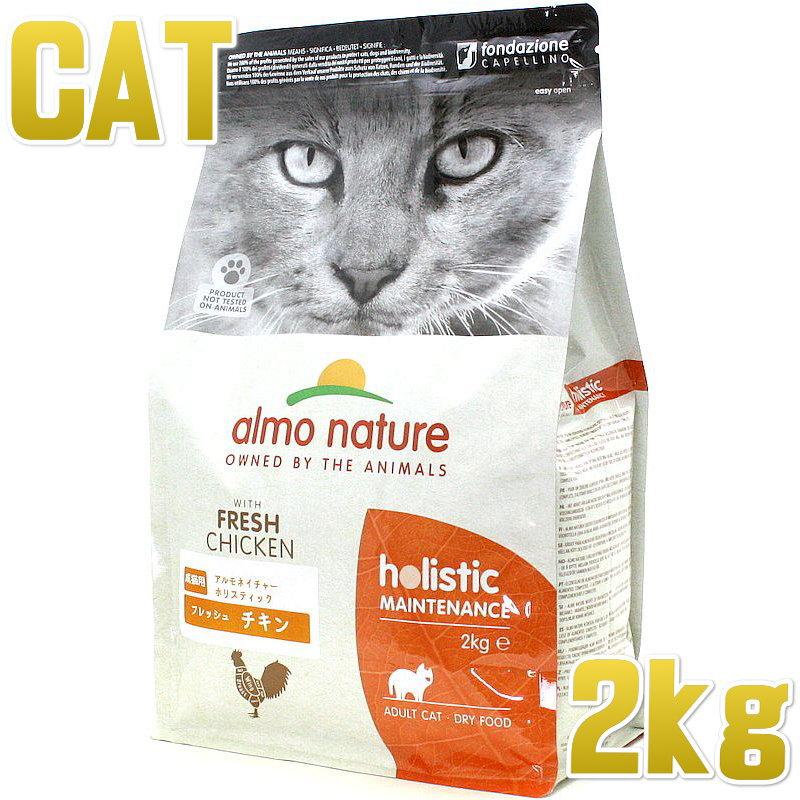 画像1: 最短賞味2022.10・アルモネイチャー 猫 フレッシュチキン 2kg alc625成猫用ホリスティック キャットフード正規品 (1)
