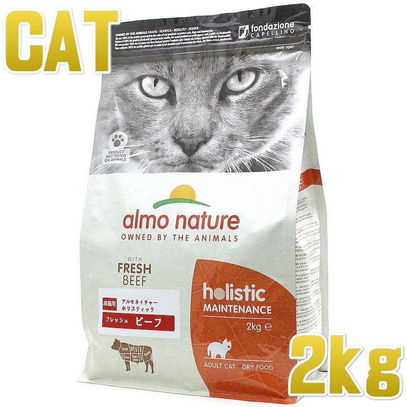 画像1: 最短賞味2021.2・アルモネイチャー 猫 フレッシュ ビーフ 2kg alc628 成猫用 ホリスティックドライフード キャットフード almo nature 正規品 (1)