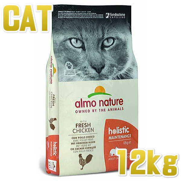 画像1: 最短賞味2022.6・アルモネイチャー 猫 フレッシュチキン 大袋12kg alc641成猫用ホリスティック キャットフードalmo nature正規品 (1)