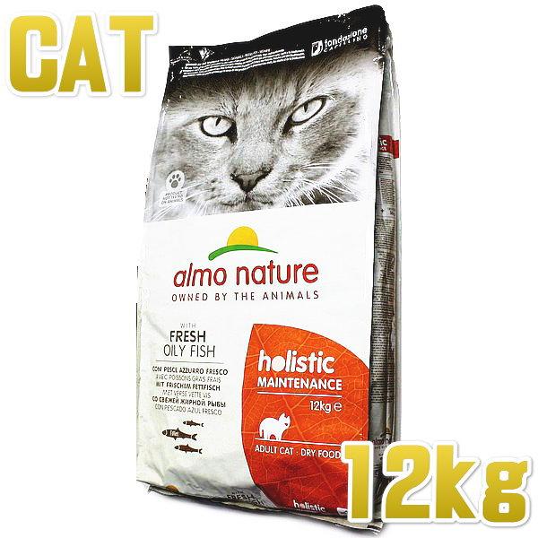 画像1: 最短賞味2021.4・アルモネイチャー 猫 フレッシュ フィッシュ 12kg alc642 成猫用ホリスティック キャットフード 正規品 (1)