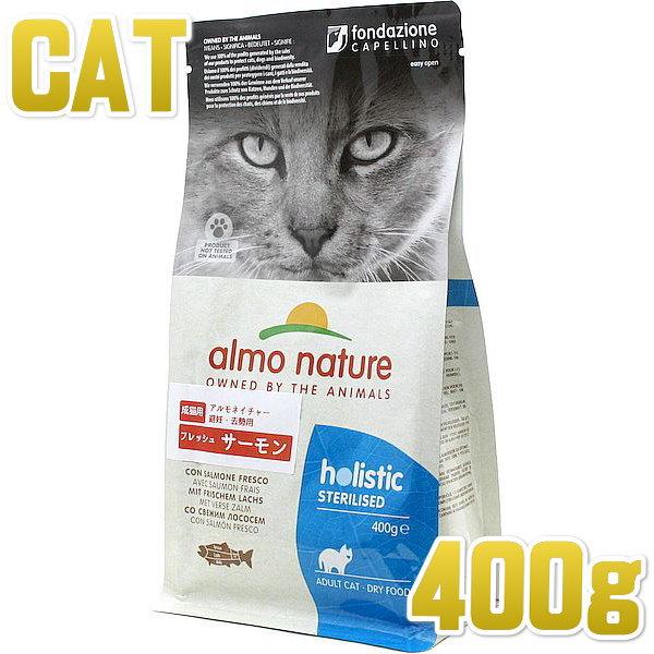 画像1: 最短賞味2022.10・アルモネイチャー 猫 ファンクショナル避妊・去勢用 フレッシュサーモン400g alc661成猫用シニア猫対応キャットフードalmo nature正規品 (1)