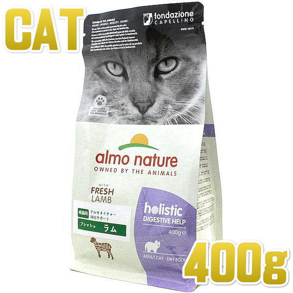 画像1: 最短賞味2022.5・アルモネイチャー 猫 ドライ 消化サポート フレッシュラム 400g alc664キャットフード 正規品 (1)