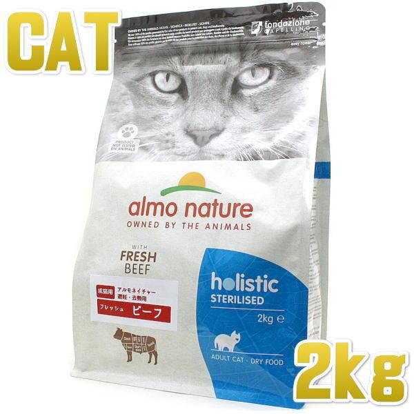 画像1: 最短賞味2022.10・アルモネイチャー 猫 ファンクショナル避妊・去勢用 フレッシュ ビーフ 2kg alc670キャットフードalmo nature正規品 (1)