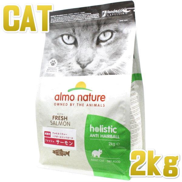 画像1: 最短賞味2021.1・アルモネイチャー 猫用 ドライ ヘアボールコントロール フレッシュ サーモン2kg alc672 成猫 シニア猫対応キャットフード 毛玉ケア almo nature 正規品 (1)