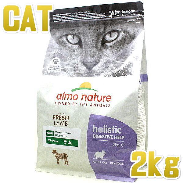 画像1: 最短賞味2022.5・アルモネイチャー 猫 ドライ 消化サポート フレッシュラム 2kg alc674キャットフード 正規品 (1)