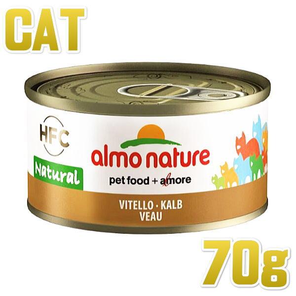 画像1: 最短賞味2021.11・アルモネイチャー 猫 ウェット 子牛肉のご馳走 70g缶 alc7101h パテ状 キャットフード正規品 (1)