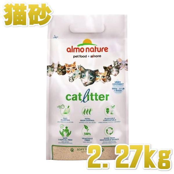 画像1: アルモネイチャー キャットリター 2.27kg/100%植物素材/固まるけどトイレに流せる猫砂 (1)
