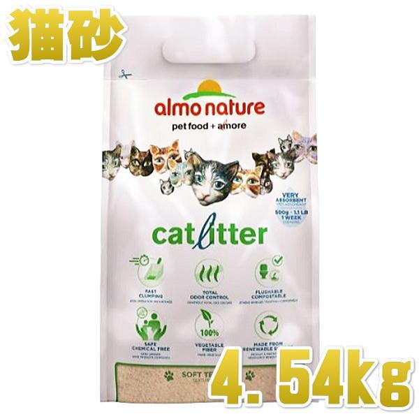 画像1: アルモネイチャー キャットリター 4.54kg/100%植物素材/固まるけどトイレに流せる猫砂 (1)
