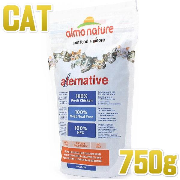 画像1: 最短賞味2022.1・アルモネイチャー 猫 オルタナティブ フレッシュチキン 750g alc7852生肉100%成猫用ドライ正規品 (1)
