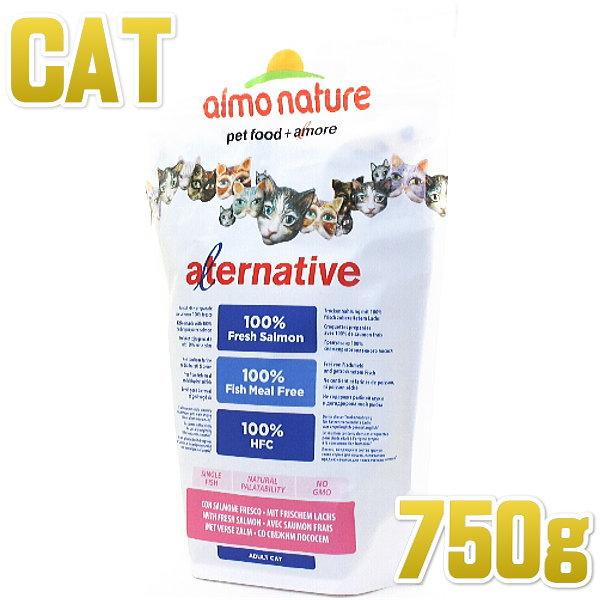 画像1: 最短賞味2022.5・アルモネイチャー 猫 オルタナティブ フレッシュサーモン 750g alc7853生肉100%成猫用ドライalmo nature正規品 (1)