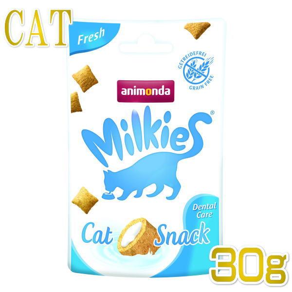 画像1: 最短賞味2021.9・アニモンダ ミルキース クランキービッツ デンタル 30g 83117 猫用おやつ デンタルケア キャット ANIMONDA 正規品 (1)