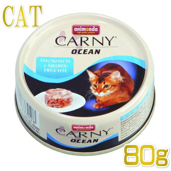 画像1: 最短賞味2020.12・アニモンダ 猫用 カーニーオーシャン (ツナとシーフード) 80g缶 83302 全年齢対応 キャットフード ANIMONDA 正規品 (1)