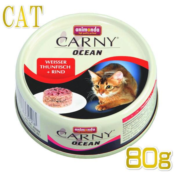 画像1: 最短賞味2021.3・アニモンダ 猫用 カーニーオーシャン (ホワイトツナと牛肉) 80g缶 83322 全年齢対応 キャットフード ANIMONDA 正規品 (1)