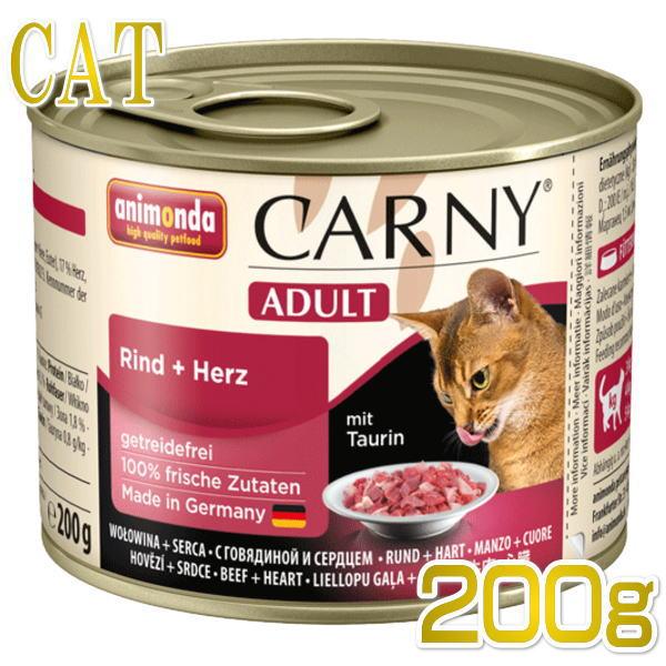 画像1: 最短賞味2020.12・アニモンダ 猫用 カーニー ミート(牛・心臓)200g缶 83704 成猫用 ウェットフード 穀物不使用 キャットフード ANIMONDA 正規品 (1)