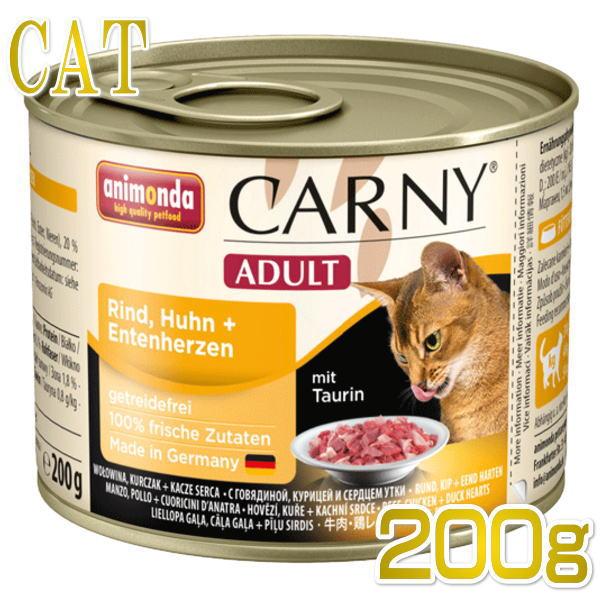 画像1: 最短賞味2021.7・アニモンダ 猫用 カーニー ミート(牛・鶏・鴨心臓)200g缶 83706 成猫用 ウェットフード 穀物不使用 キャットフード ANIMONDA 正規品 (1)